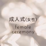 成人式(女性)