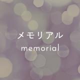 メモリアル
